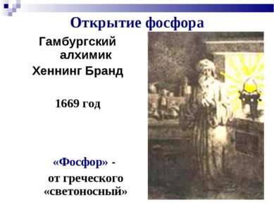 Открытие фосфора Гамбургский алхимик Хеннинг Бранд 1669 год «Фосфор» - от гре...