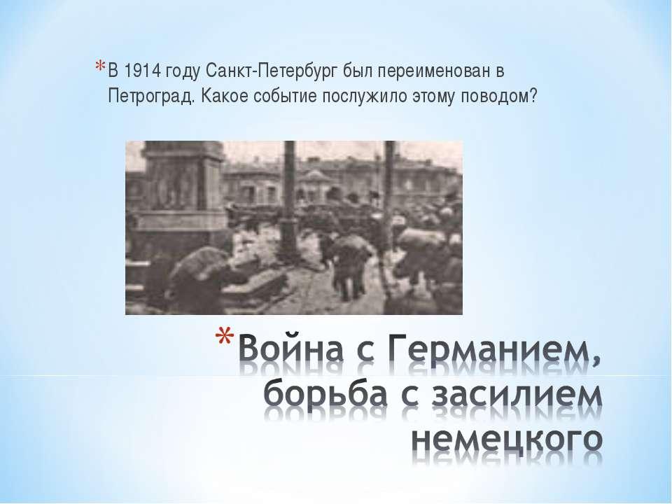 В 1914 году Санкт-Петербург был переименован в Петроград. Какое событие послу...