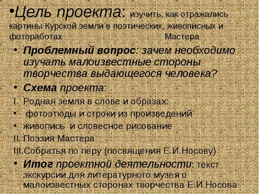 Цель проекта: изучить, как отражались картины Курской земли в поэтических, жи...