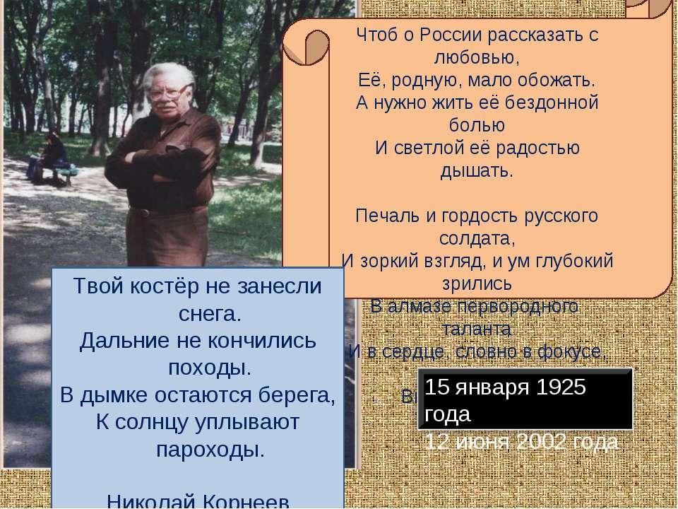 Чтоб о России рассказать с любовью, Её, родную, мало обожать. А нужно жить её...