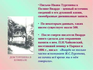 Письма Ивана Тургенева к Полине Виардо – ценный источник сведений о его духов...