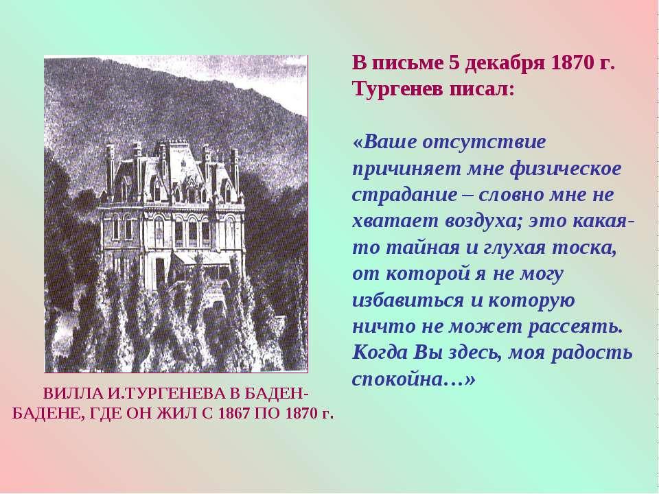 В письме 5 декабря 1870 г. Тургенев писал: «Ваше отсутствие причиняет мне физ...