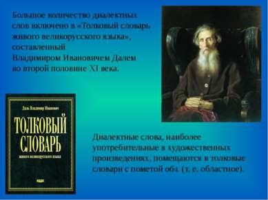Большое количество диалектных слов включено в«Толковый словарь живого велико...