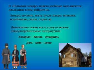 В «Толковом словаре» нашего учебника тоже имеются диалектные слова, найдите и...