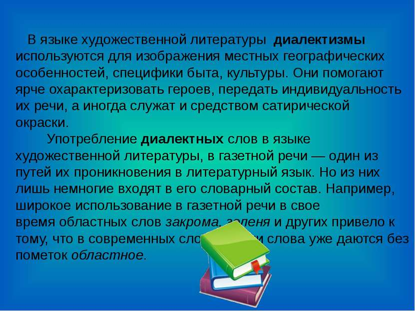 В языке художественной литературы диалектизмы используются для изображен...