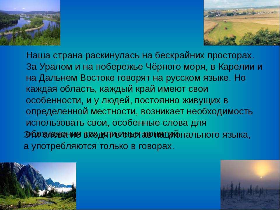 Наша страна раскинулась на бескрайних просторах. За Уралом и на побережье Чёр...