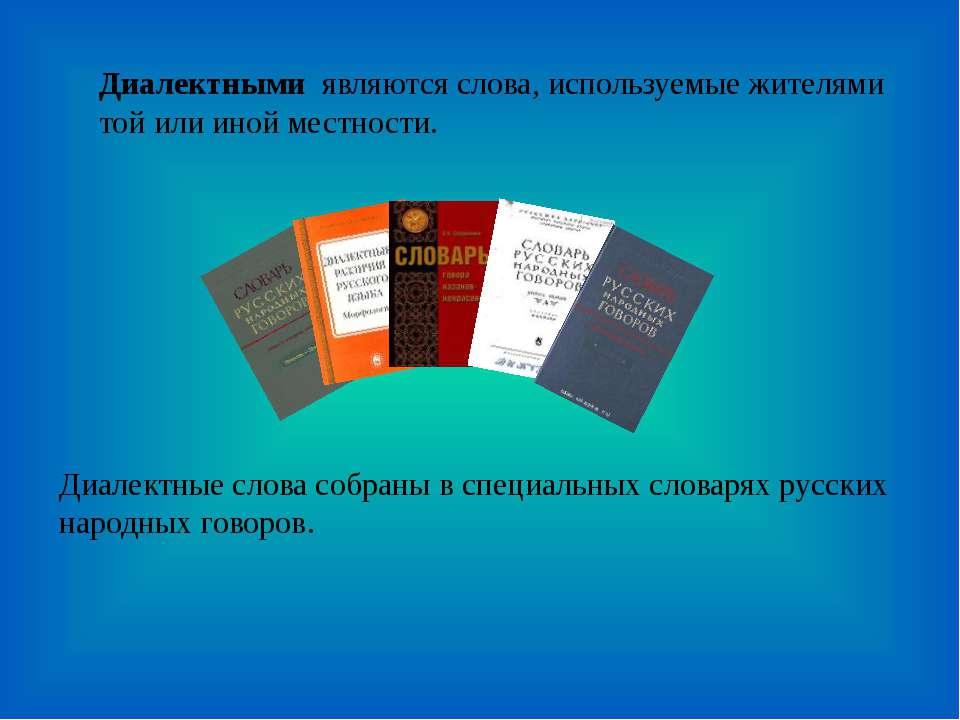 Диалектные слова собраны вспециальных словарях русских народных говоров. Диа...