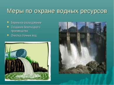 Меры по охране водных ресурсов Бережное расходование Создание безотходного пр...