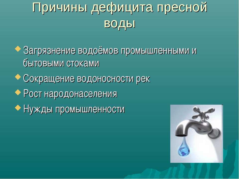 Причины дефицита пресной воды Загрязнение водоёмов промышленными и бытовыми с...