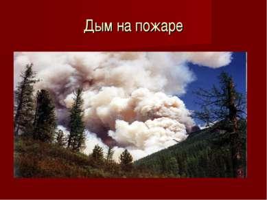 Дым на пожаре
