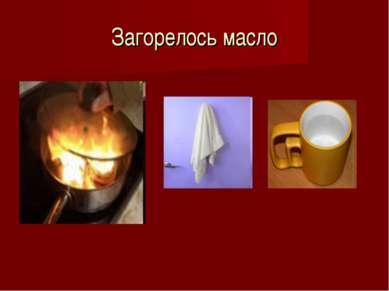 Загорелось масло