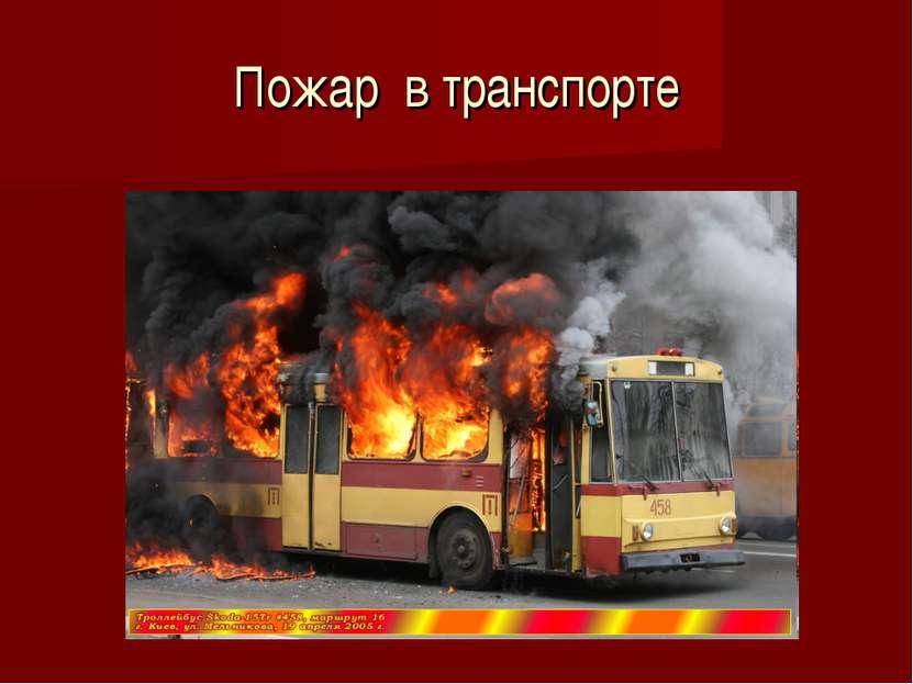 Пожар в транспорте