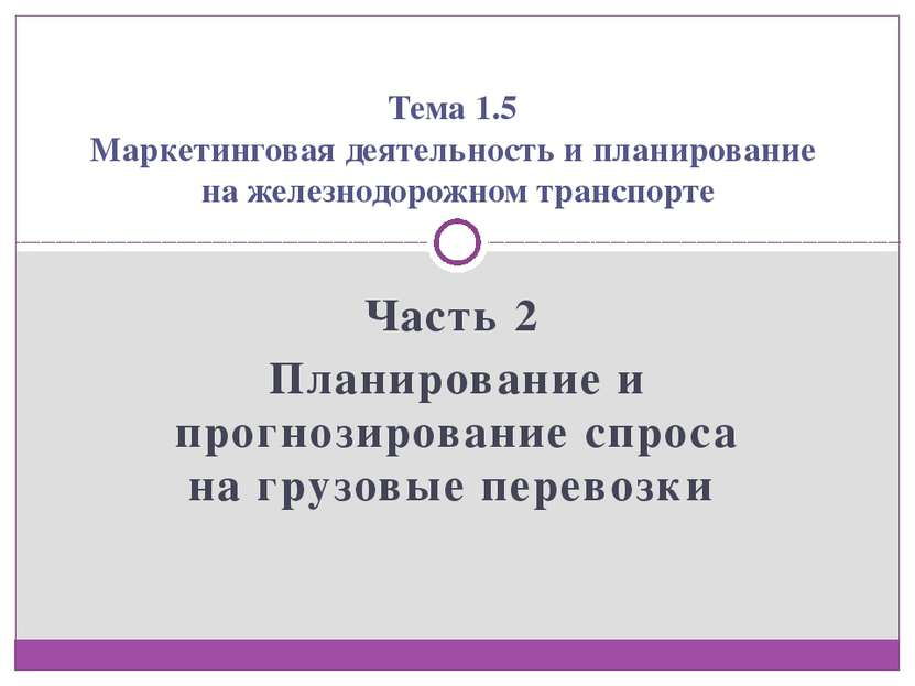 Часть 2 Планирование и прогнозирование спроса на грузовые перевозки Тема 1.5 ...