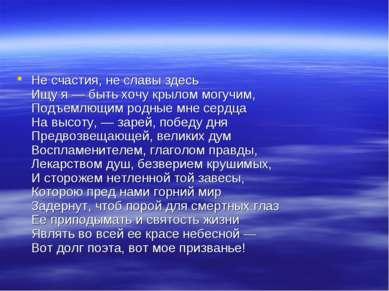 Не счастия, не славы здесь Ищу я — быть хочу крылом могучим, Подъемлющим родн...
