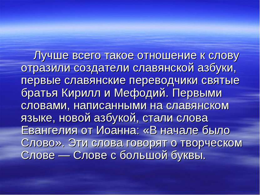 Лучше всего такое отношение к слову отразили создатели славянской азбуки, пер...