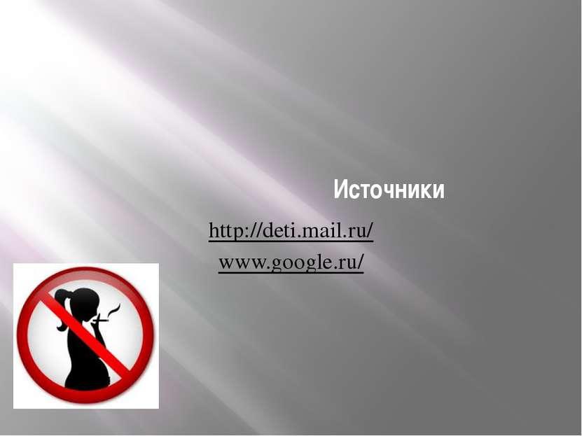 Источники http://deti.mail.ru/ www.google.ru/