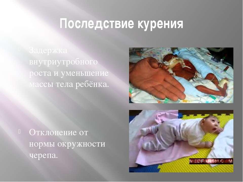 презентация про курение во время беременности