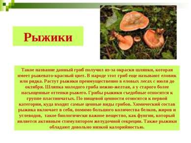 Такое название данный гриб получил из-за окраски шляпки, которая имеет рыжева...