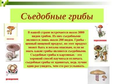 Съедобные грибы В нашей стране встречается около 3000 видов грибов. Из них съ...