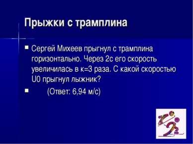 Прыжки с трамплина Сергей Михеев прыгнул с трамплина горизонтально. Через 2с ...
