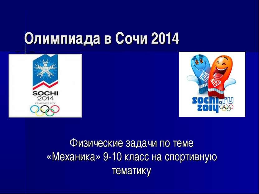 Олимпиада в Сочи 2014 Физические задачи по теме «Механика» 9-10 класс на спор...