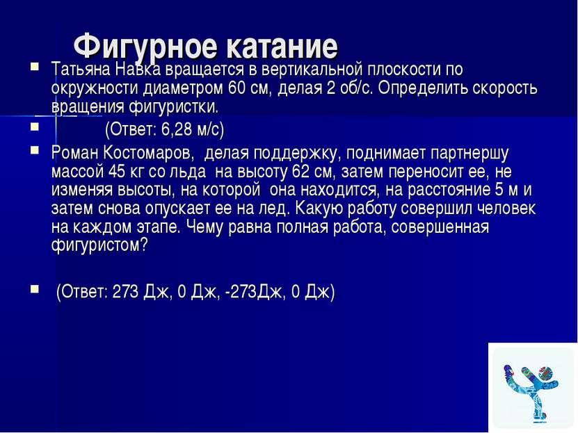 Фигурное катание Татьяна Навка вращается в вертикальной плоскости по окружнос...