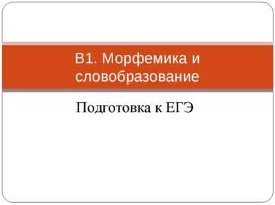 Подготовка к ЕГЭ В1. Морфемика и словобразование