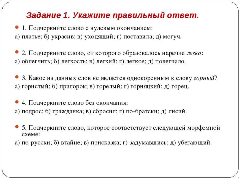 Задание 1. Укажите правильный ответ. 1. Подчеркните слово с нулевым окончание...
