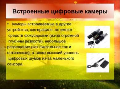 Встроенные цифровые камеры Камеры встраиваемые в другие устройства, как прави...