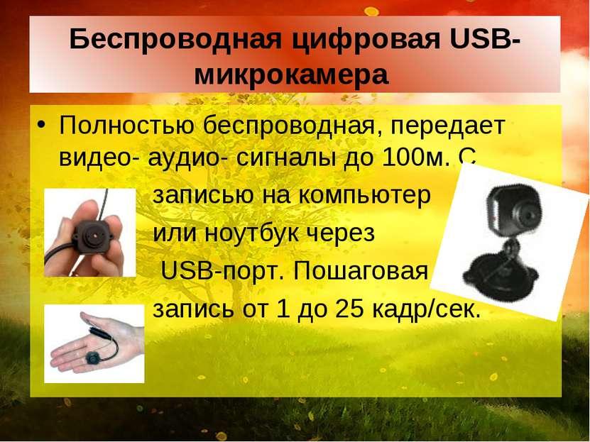 Беспроводная цифровая USB-микрокамера Полностью беспроводная, передает видео-...