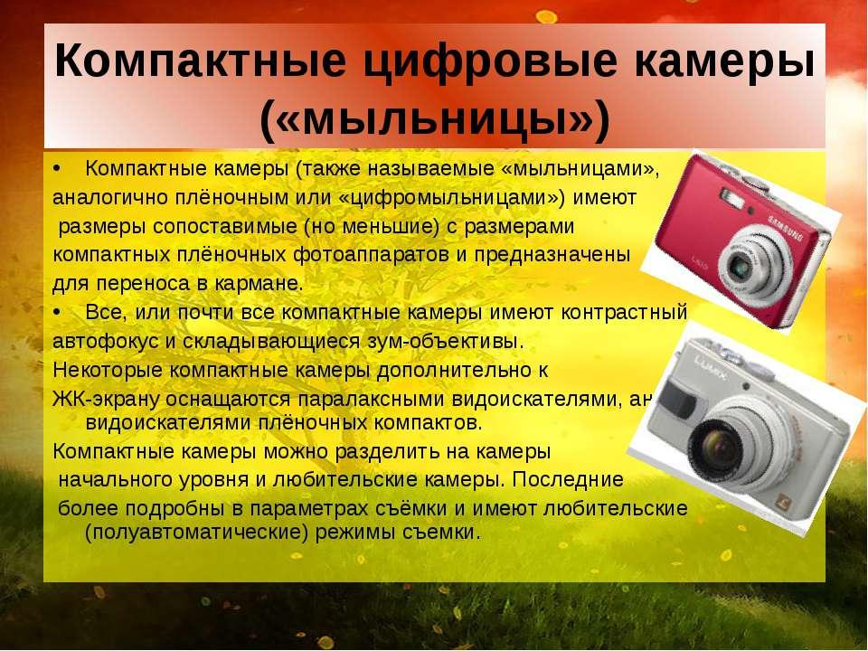 Компактные цифровые камеры («мыльницы») Компактные камеры (также называемые «...