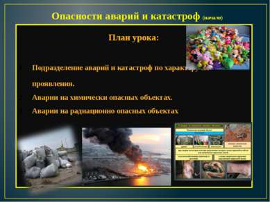 Опасности аварий и катастроф (начало) План урока: Подразделение аварий и ката...
