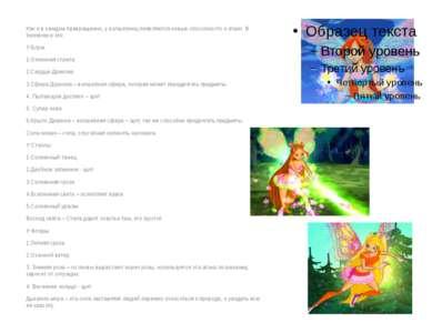 Как и в каждом превращении, у волшебниц появляются новые способности и атаки....