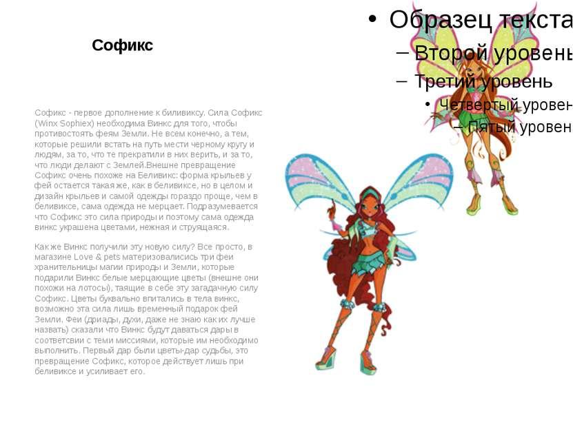 Софикс Софикс - первое дополнение к биливиксу. Сила Софикс (Winx Sophiex) нео...