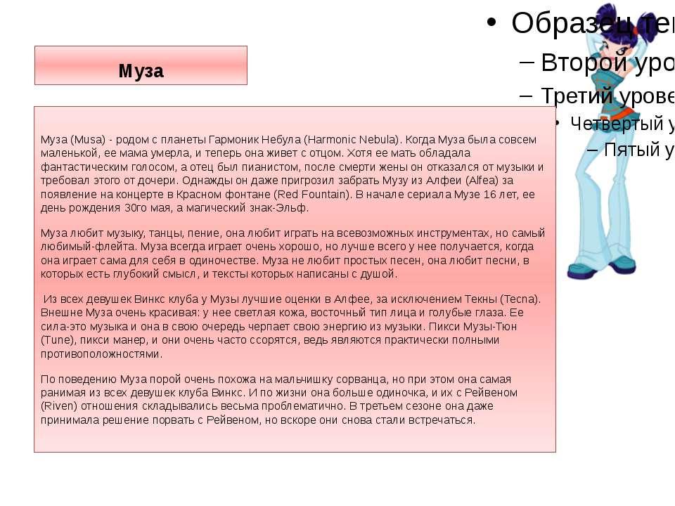 Муза Муза (Musa) - родом с планеты Гармоник Небула (Harmonic Nebula). Когда М...