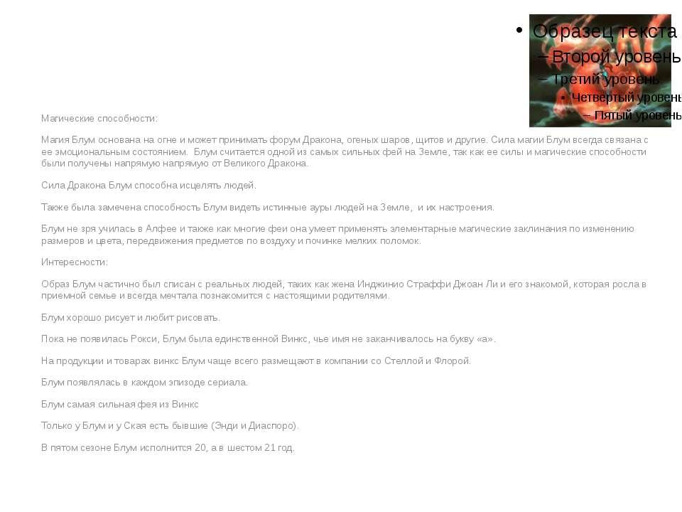 Магические способности: Магия Блум основана на огне и может принимать форум Д...