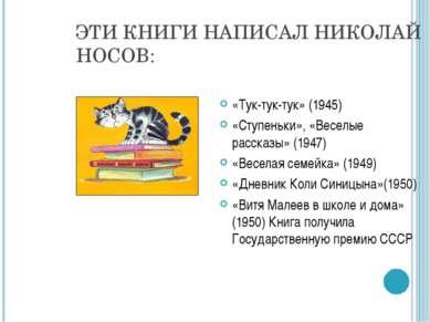 ЭТИ КНИГИ НАПИСАЛ НИКОЛАЙ НОСОВ: «Тук-тук-тук» (1945) «Ступеньки», «Веселые р...
