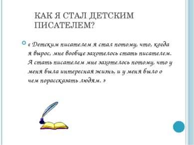 КАК Я СТАЛ ДЕТСКИМ ПИСАТЕЛЕМ? « Детским писателем я стал потому, что, когда я...