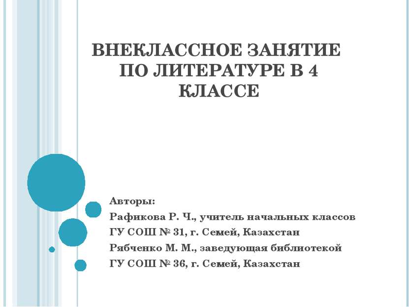 ВНЕКЛАССНОЕ ЗАНЯТИЕ ПО ЛИТЕРАТУРЕ В 4 КЛАССЕ Авторы: Рафикова Р. Ч., учитель ...