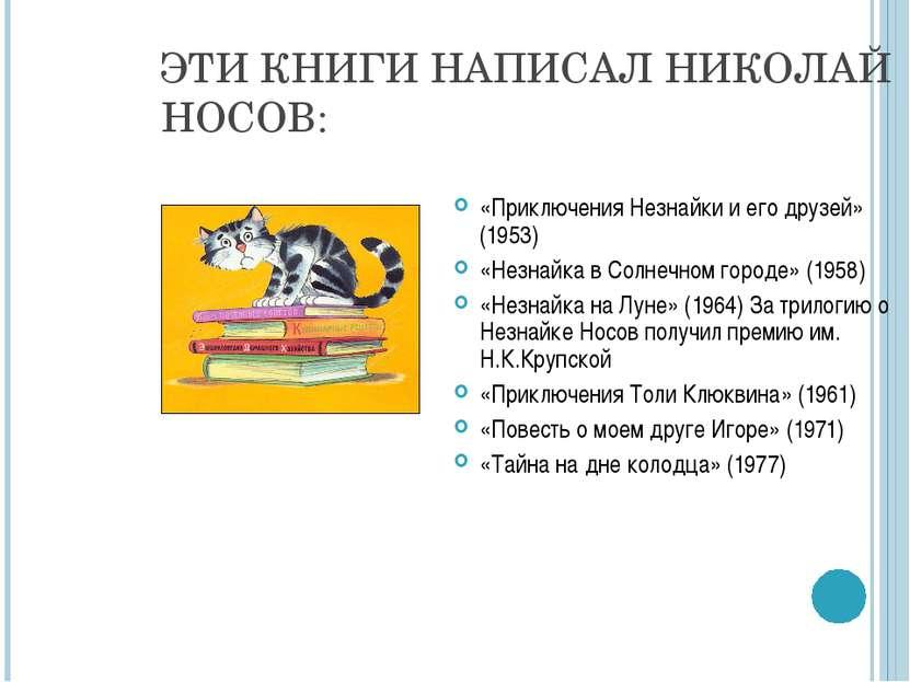 ЭТИ КНИГИ НАПИСАЛ НИКОЛАЙ НОСОВ: «Приключения Незнайки и его друзей» (1953) «...