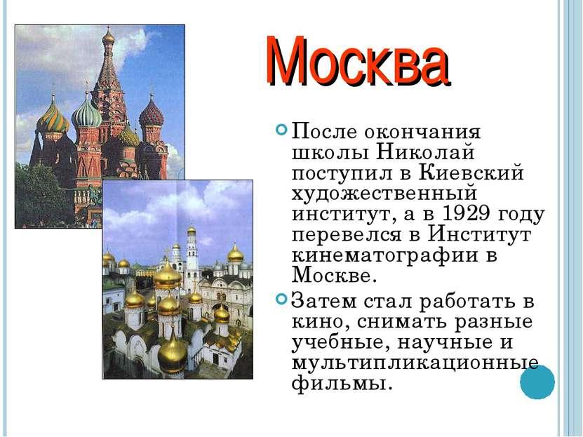 После окончания школы Николай поступил в Киевский художественный институт, а ...