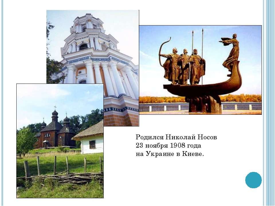 Родился Николай Носов 23 ноября 1908 года на Украине в Киеве.