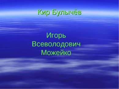 Кир Булычёв Игорь Всеволодович Можейко