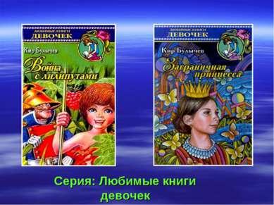 Серия: Любимые книги девочек