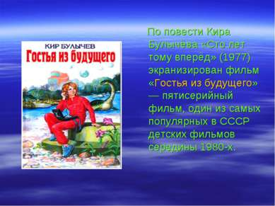 По повести Кира Булычёва «Сто лет тому вперёд» (1977) экранизирован фильм «Го...