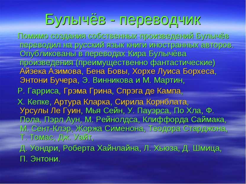 Булычёв - переводчик Помимо создания собственных произведений Булычёв перевод...