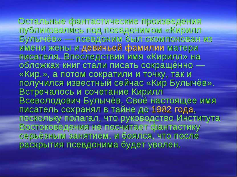 Остальные фантастические произведения публиковались под псевдонимом «Кирилл Б...