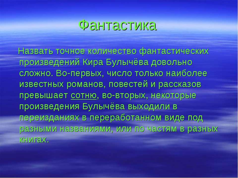 Фантастика Назвать точное количество фантастических произведений Кира Булычёв...