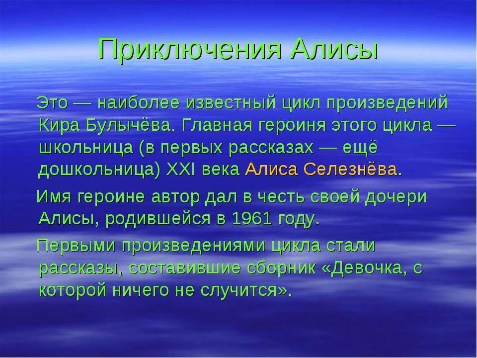 Приключения Алисы Это — наиболее известный цикл произведений Кира Булычёва. Г...