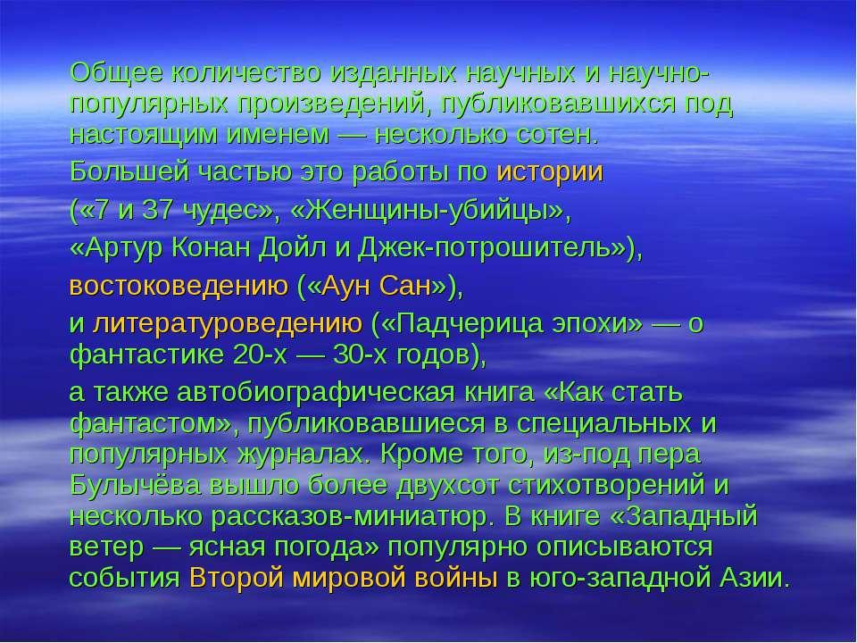 Общее количество изданных научных и научно-популярных произведений, публикова...